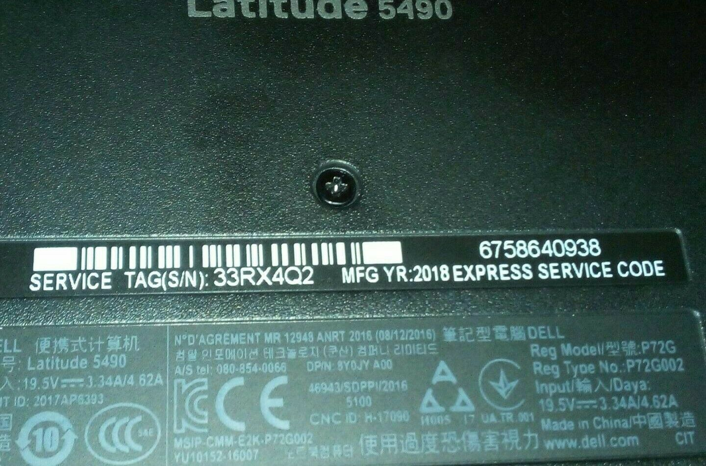 disable password for dell 5490.jpg